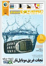 دانلود ضمیمه فناوری اطلاعات روزنامه همشهری - شماره 3