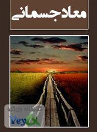 دانلود کتاب معاد جسمانی