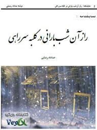 دانلود کتاب راز آن شب بارانی در کلبه سر راهی