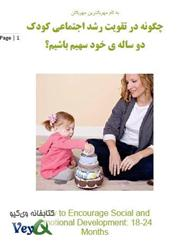 دانلود کتاب تقویت رشد اجتماعی کودک