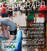 دانلود مجله تخصصی گرافیک و عکاسی فتوگراف - شماره سوم