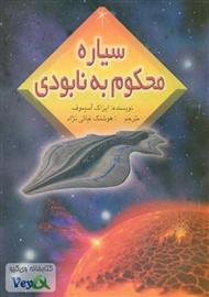 دانلود رمان سیاره محکوم به نابودی