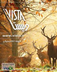 دانلود کتاب آموزش عکاسی مجله ویستا