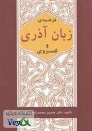 دانلود کتاب فرضیه زبان آذری و کسروی