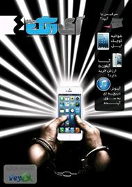 دانلود آی مگ - نشریه تخصصی آیفون - شماره 4