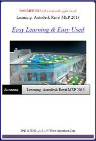دانلود کتاب آموزش جامع نرم افزار Revit MEP 2013