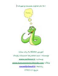 دانلود کتاب آموزش tkinter به زبان ساده