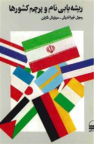 دانلود کتاب ریشه یابی نام و پرچم کشورها