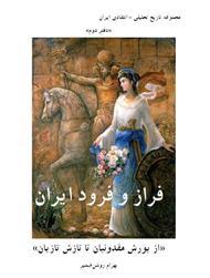 دانلود کتاب فراز و فرود ایران