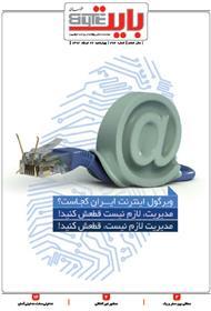 دانلود ضمیمه بایت روزنامه خراسان - شماره 274