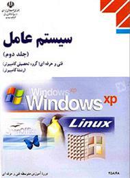 کتاب سیستم عامل - جلد دوم