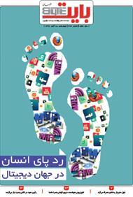 دانلود ضمیمه بایت روزنامه خراسان - شماره 294