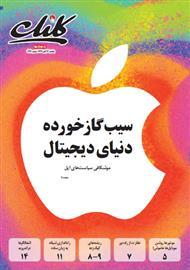 دانلود ضمیمه کلیک روزنامه جام جم - شماره 446