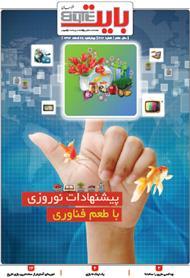دانلود ضمیمه بایت روزنامه خراسان - شماره 312