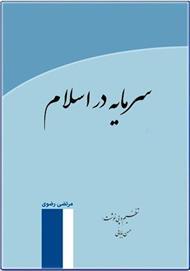 دانلود کتاب سرمایه در اسلام