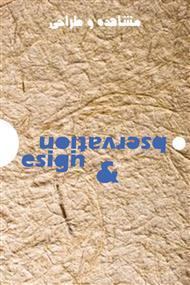 دانلود کتاب مشاهده و طراحی