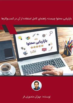دانلود کتاب بازاریابی محتوا چیست؛ راهنمای کامل استفاده از آن در کسبوکارها