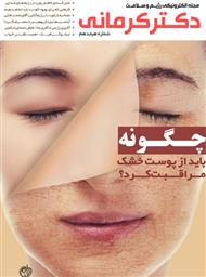 دانلود مجله الکترونیکی سلامت دکتر کرمانی - شماره 18