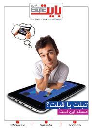 دانلود ضمیمه بایت روزنامه خراسان - شماره  317