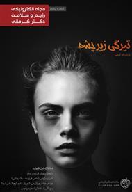 دانلود مجله الکترونیکی سلامت دکتر کرمانی - شماره 5