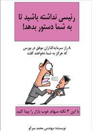 دانلود کتاب رئیسی نداشته باشید تا به شما دستور بدهد!