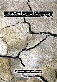 دانلود کتاب زمین شناسی ساختمانی