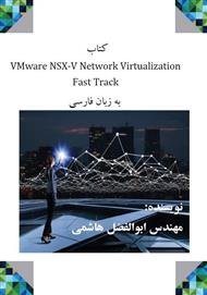 دانلود کتاب VMware NSX-V Network Virtualization Fast Track به زبان فارسی