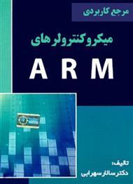 دانلود کتاب مرجع کاربردی میکروکنترولرهای ARM