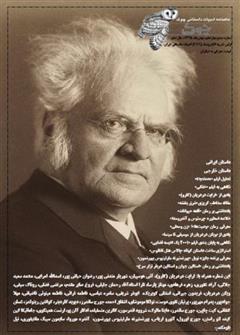 دانلود ماهنامه ادبیات داستانی چوک - شماره 114