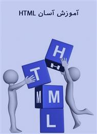 دانلود کتاب آموزش آسان HTML