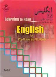 دانلود کتاب آموزش زبان انگلیسی 1 و 2
