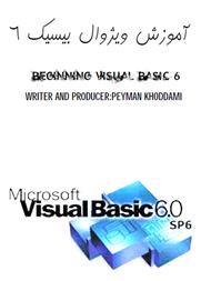 دانلود کتاب آموزش ویژوال بیسیک 6