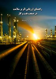 دانلود کتاب راهنمای ارزیابی اثر بر سلامت در صنعت نفت و گاز