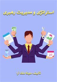 دانلود کتاب استراتژی و مدیریت رهبری