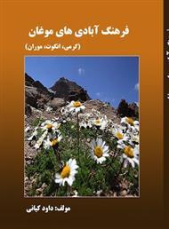 دانلود کتاب فرهنگ آبادی های موغان: گرمی، انگوت و موران