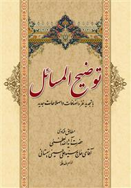 دانلود کتاب توضیح المسائل آیت الله سید علی حسینی سیستانی