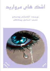 دانلود کتاب اشکهای مروارید