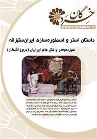 دانلود کتاب داستان استر و جشن پوریم، بررسی اسطوره های ایران ستیزانه