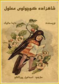 دانلود کتاب شاهزاده کوچولوی معلول