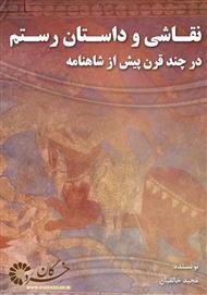 دانلود کتاب نقاشی و داستان رستم در چند قرن پیش از شاهنامه