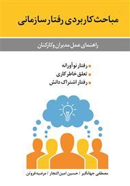 دانلود کتاب مباحث کاربردی رفتار سازمانی: راهنمای عمل مدیران و کارکنان