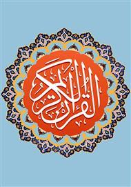 دانلود کتاب قرآن کریم
