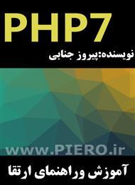 دانلود کتاب آموزش php7
