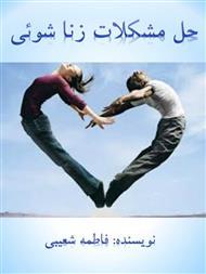 دانلود کتاب حل مشکلات زناشویی