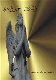 دانلود کتاب رمان اشک خدایان