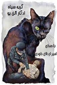 دانلود کتاب داستان صوتی گربه سیاه