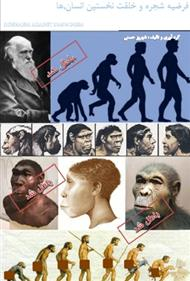 دانلود کتاب فرضیه شجره و خلقت نخستین انسان ها