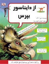دانلود کتاب از دایناسور بپرس