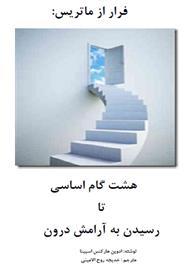 دانلود کتاب فرار از ماتریس: هشت گام اساسی تا رسیدن به آرامش درون