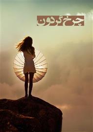 دانلود کتاب رمان چرخ گردون